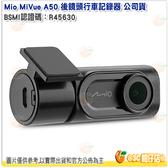 Mio MiVue A50 後鏡頭行車記錄器 公司貨 Sony星光級感光元件 1080P 廣角145度 F1.8光圈