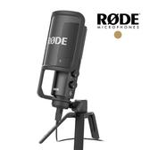 RODE USB桌上型麥克風 NTUSB【公司貨】