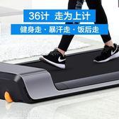 跑步機走步機可折疊家用款非平板跑步機靜音小型小米智慧igo 雲雨尚品