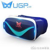 ugp游戲機vr一體機虛擬現實3d眼鏡手機專用rv頭戴式蘋果ar華為4d眼睛 樂事生活館
