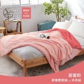 【R.Q.POLO】彩虹麥穗雪妮絨X羊羔絨毯 150x200cm(甜蜜粉)