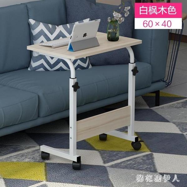 電腦桌懶人床邊桌臺式家用簡約書桌宿舍簡易床上小桌子可移動升降床邊桌PH3265【棉花糖伊人】