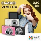 32G全配【和信嘉】CASIO ZR5100 超廣角美顏自拍奇機  群光公司貨 保固18月