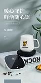 (668)恆溫杯加熱墊熱牛奶神器家用自動保溫宿舍快速55度暖暖杯子多功能
