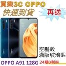 OPPO A91手機 8G/128G,送 空壓殼+滿版玻璃保護貼,24期0利率 雙卡機