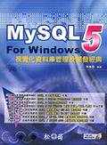 二手書博民逛書店《MYSQL 5 FOR WINDOWS 視覺化資料庫管理及開發