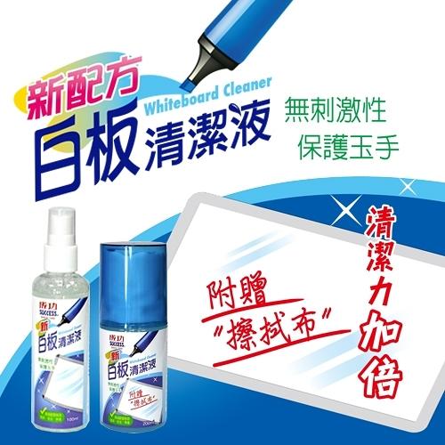 成功 新白板清潔液-200ml(附擦拭布)