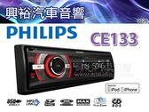 【PHILIPS】飛利浦 CE133 音響主機 MP3/USB/AUX/SD/FM無碟主機