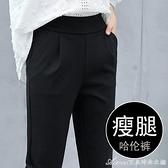 西裝褲黑色西裝褲女薄款夏季新款寬鬆胖mm蘿卜褲九分褲哈倫褲休閒褲 快速出貨