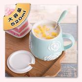 簡約文藝馬克帶蓋勺大容量陶瓷辦公室清新牛奶杯 DA3471『毛菇小象』