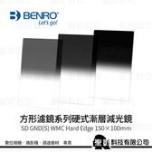 【硬式】百諾 BENRO 方形硬式漸層減光鏡 SD GND 0.6 / 0.9 / 1.2 (S) HARD WMC 150x100mm《公司貨》