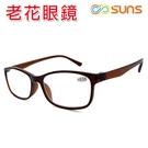 MIT台灣製 簡約茶框老花眼鏡 閱讀眼鏡...