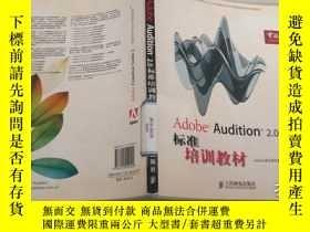二手書博民逛書店Adobe罕見Audition 2.0標準培訓教材Y308597
