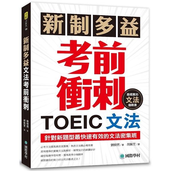 新制多益TOEIC文法考前衝刺:針對新題型最快速有效的文法密集班!