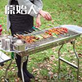 原始人不銹鋼燒烤架 家用5以上戶外野外木炭燒烤爐工具全套碳爐子「Top3c」