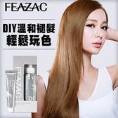 FEAZAC 舒科 淺染修護褪色染髮劑組合 (雙氧乳+褪色染髮劑)◆86小舖 ◆ 染髮
