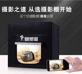 LED小型攝影棚 補光套裝迷你拍攝拍照燈箱柔光箱簡易攝影道具全館免運XW