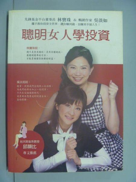 【書寶二手書T2/投資_GJD】聰明女人學投資_林寶珠,吳淡如