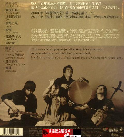 【停看聽音響唱片】【CD】黛青塔娜HAYA樂團:遷徒