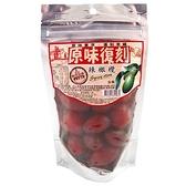 原味復刻 辣橄欖 165g【康鄰超市】