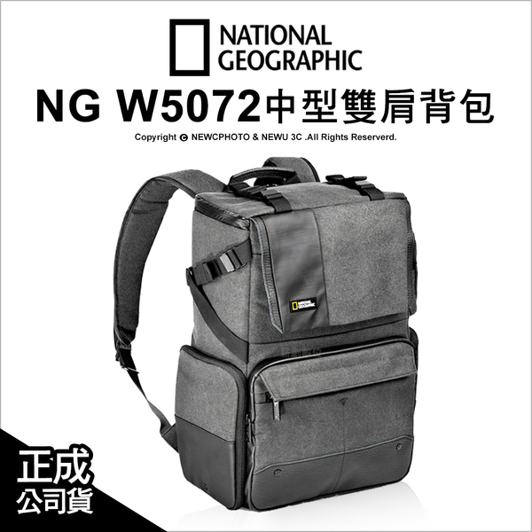 國家地理 NG 都會潮流系列 W5072 中型雙肩背包 1機5鏡 腳架 15吋內筆電 公司貨 薪創數位