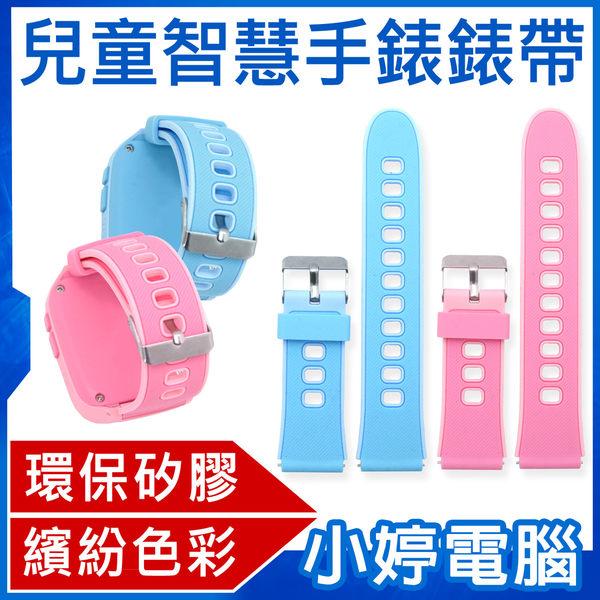 【小婷電腦*錶帶】全新 兒童智慧手錶錶帶 安全環保矽膠錶帶 藍色 粉色 IS愛思 CW-01 CW-04適用