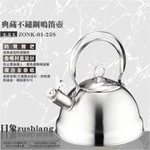 不鏽鋼鳴笛壺2.5L ZONK-01-25S日象經典