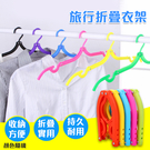 衣架 折疊衣架 收納衣架 [2入] 魔術衣架 旅行衣架 便攜衣架 晾衣架 晾曬架 摺疊 便攜 顏色隨機