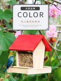 餵食器 喜納小鳥喂鳥器戶外引鳥懸掛式防雨野外布施喂食器陽台別墅鳥食盒  星河光年DF