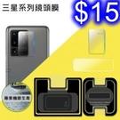 三星 手機鏡頭鋼化膜 鏡頭膜 A31 / A51 / A71 / A21s 高清防刮花鏡頭貼