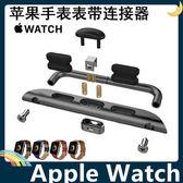 Apple Watch 不鏽鋼手錶連接器 錶帶扣 航空鋁合金 智能智慧組 附工具 38mm&42mm通用款