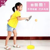 乒乓球練球器 訓練器練球神器自練器乒乓球拍發球機反彈板