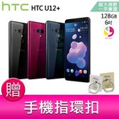 分期0利率  HTC U12+ (6G+128GB) 6吋智慧型手機贈『手機指環扣 *1』