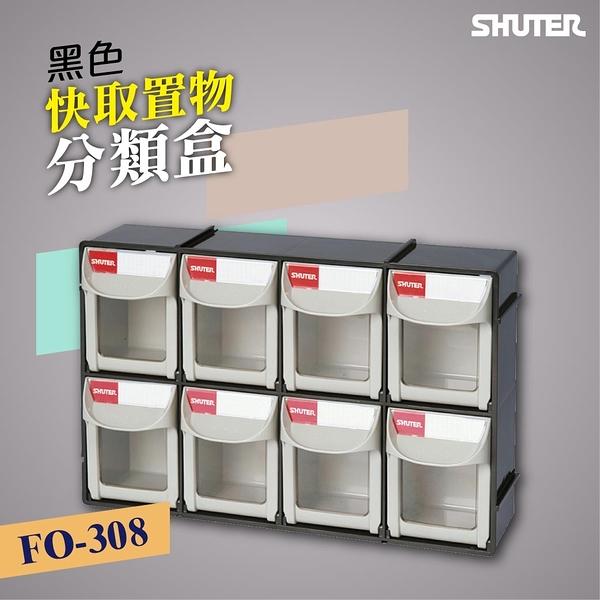 【樹德居家收納】 FO-308【黑色款】快取分類盒系列 (收納 置物 分類 五金 文具 化妝品)