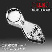 【日本I.L.K.】10x17mm 日本製三片式消色差珠寶放大鏡 #7010
