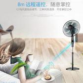電風扇落地扇家用搖頭立式靜音台式學生宿舍遙控辦公節能電扇 【korea時尚記】 IGO