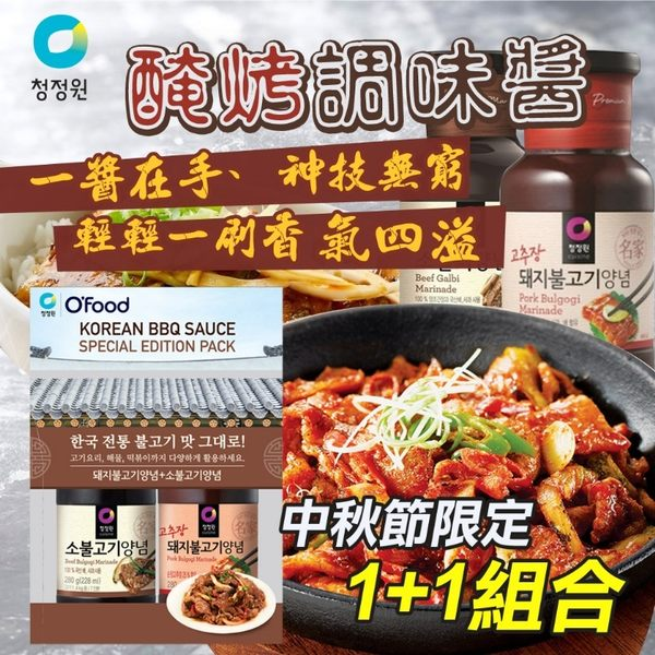 【KP】中秋節限定1+1組合 韓國 韓式 大象 醃烤調味醬 烤肉醬(2入) 280g N600866