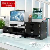 液晶電腦顯示器屏增高架帶抽屜雙層底座桌面收納辦公室台式置物架  igo 小時光生活館