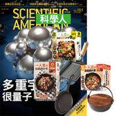 《科學人》1年12期 贈 一個人的廚房(全3書/3只鑄鐵鍋)