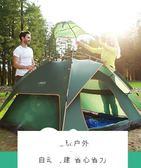 帳篷 探險者全自動帳篷戶外2-3-4人二室一廳加厚防雨野外露營野營雙人