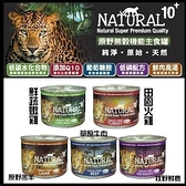 *KING WANG*【12罐】紐西蘭NATURAL10+《原野無穀機能主食罐》-185g 維持寵物的消化系統和活力