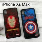 漫威 復仇者防手滑殼 iPhone Xs Max (6.5吋) 美國隊長 鋼鐵人【MARVEL正版】