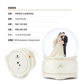 讚爾藝術 JARLL~美夢成真 水晶球音樂盒(GG01074) 愛情婚禮 現代婚禮 (現貨+預購)