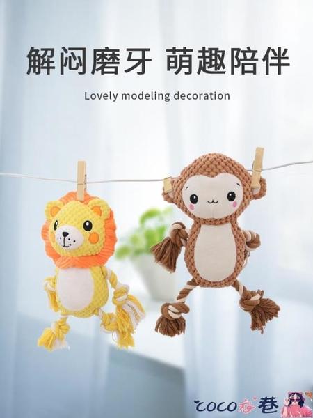 寵物玩具 發聲玩具耐咬磨牙小狗狗寵物毛絨解悶神器泰迪金毛大型犬玩偶用品 coco