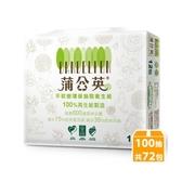 蒲公英環保抽取式衛生紙(100抽X12包X6串/箱)