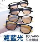 MIT濾藍光眼鏡 100%抗紫外線 3C...
