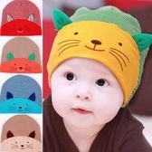 寶寶帽 小貓咪嬰兒帽 童帽 套頭帽 BU11135 好娃娃
