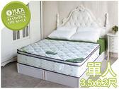 獨立筒床墊~YUDA ~凱薩厚度30cm 天然乳膠真三線3 5 6 2 尺 單人獨立筒床墊彈簧床墊
