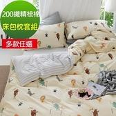 【eyah】台灣製200織精梳棉單人床包2件組-多款任選夜色才懂的美