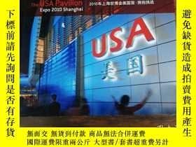 二手書博民逛書店The罕見USA Pavilion Expo 2010 Shan